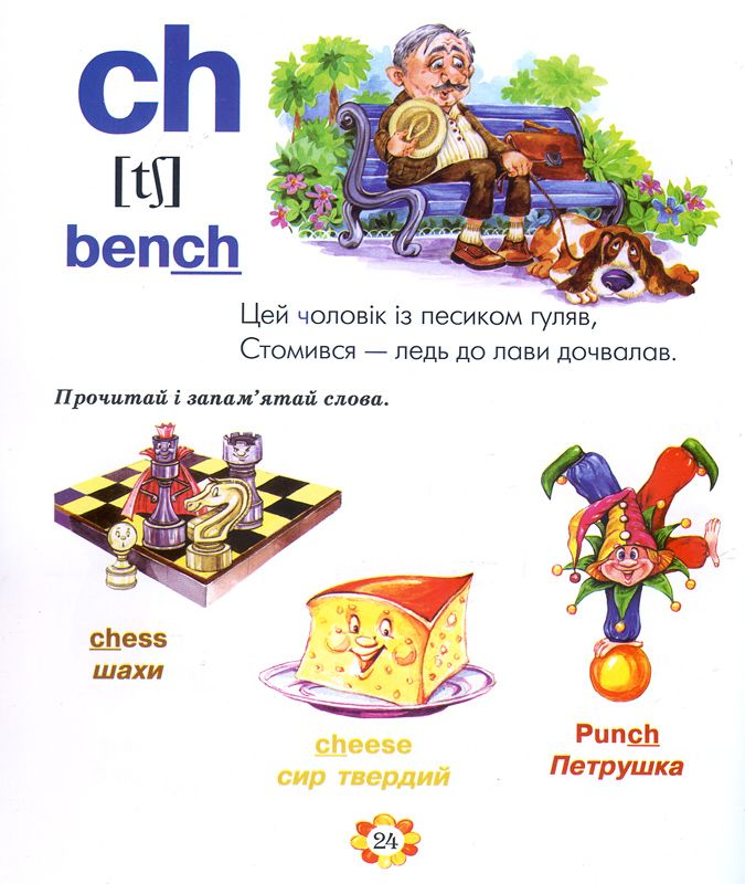 с с вдовенко english abc book